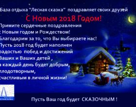 Поздравляем наших друзей с наступающим Новым 2018 годом!